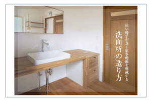 注文住宅の洗面所の造り方