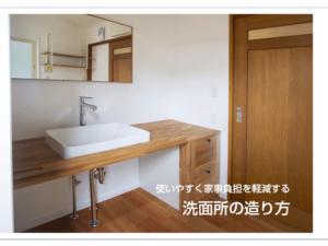 注文住宅の洗面所