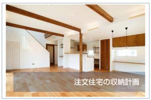 注文住宅の収納計画